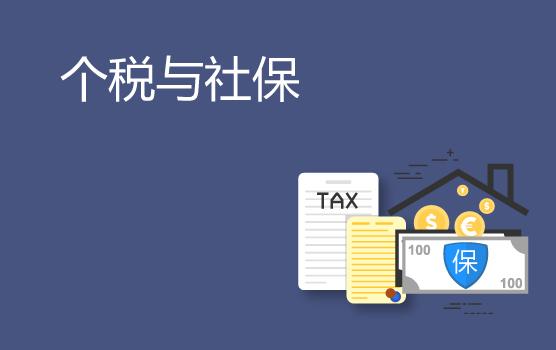 个税、社保征管改革要点解析及风险防范(重庆)