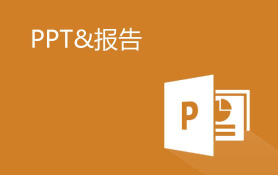 財務年終匯報必備技能之PPT制作及演示技巧(北京站)