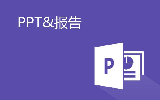 財務年終匯報必備技能之PPT制作及演示技巧(蘇州站)