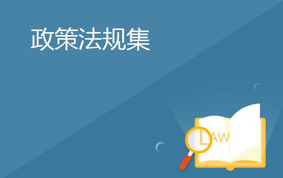 财政部国家税务总局_重租改制政策汇编