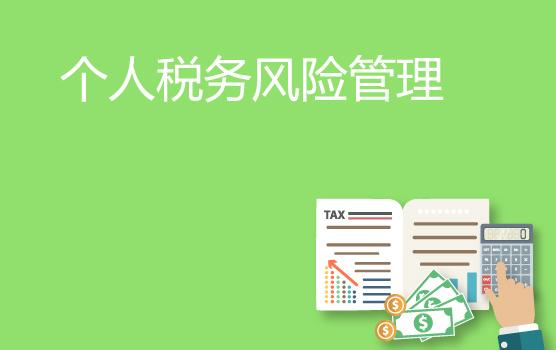 全新税法环境下,个人税务风险管理之道