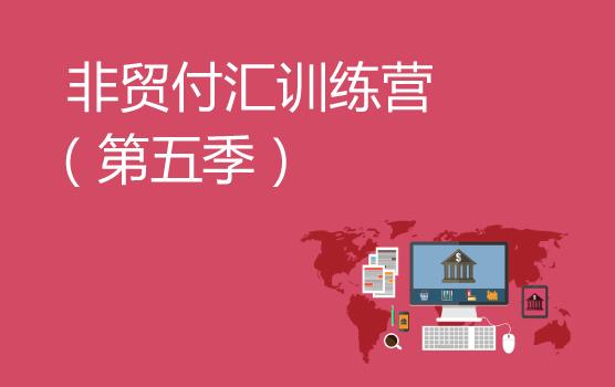非贸付汇实战训练营(第五季)-上海第三场