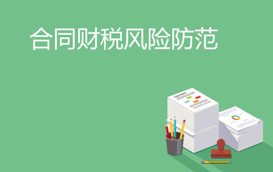 全案解析公司合同中的常见涉税风险(上海站)