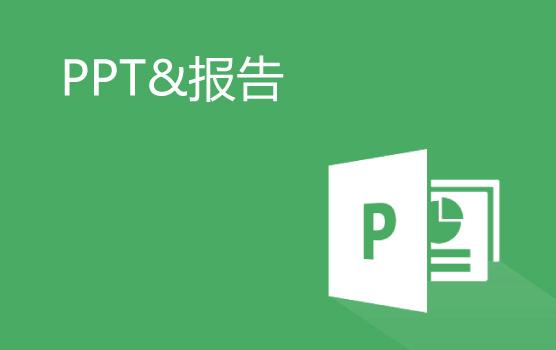 财务年终汇报必备技能之PPT制作及演示技巧(南京站)