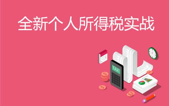 全案例精解個人所得稅改革對企業的影響及應對思路(上海)