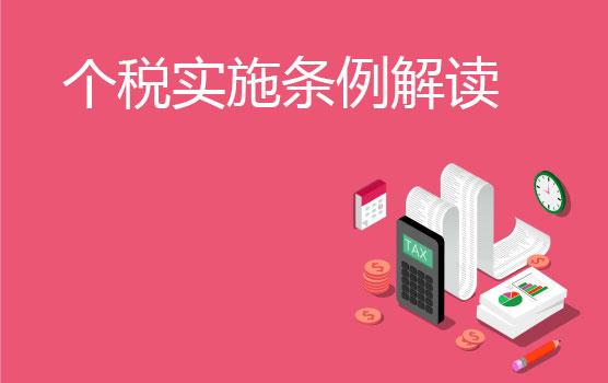 解读2018《中华人民共和国个税实施条例(修订草案征求意见稿)》