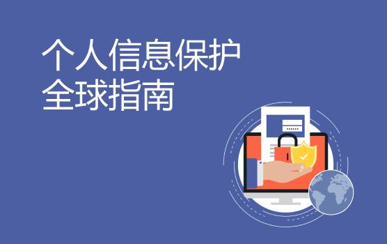 《個人信息保護全球指南——亞太、歐洲和美國》-中文版