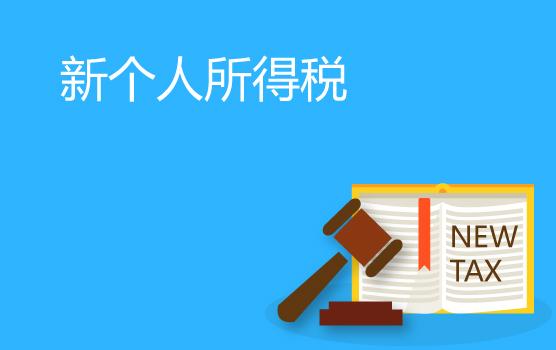 新個稅改革深度分析與積極應對(太原)