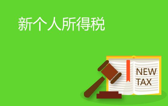 新個稅改革深度分析與積極應對(北京)
