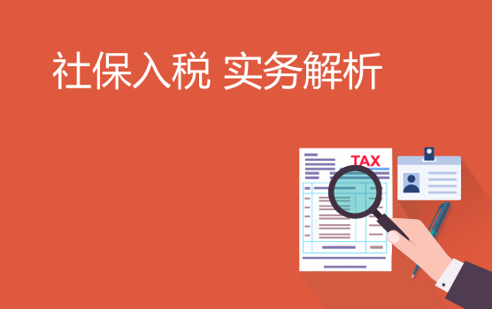 社保入稅對企業財務人員的法律要求及實務解析(沈陽)