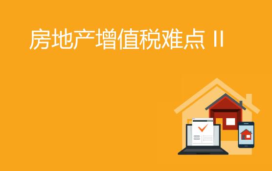 房地產開發企業增值稅難點問題解析 II