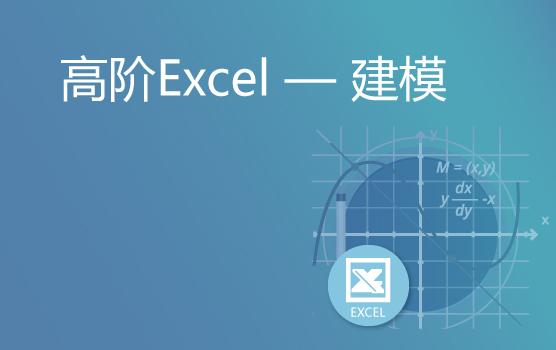 Excel高階應用之財務模型的建立(上海)