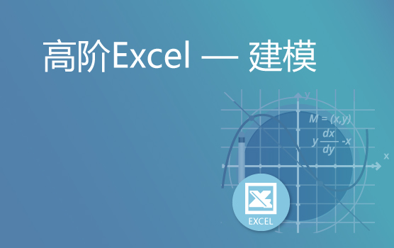 Excel高阶应用之财务模型的建立(上海)