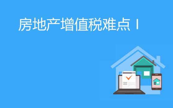 房地产开发企业增值税难点问题解析 I