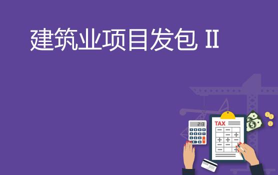 项目发包中的财税管理 II