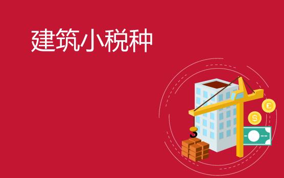 建筑业小税种总览
