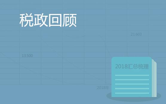 2018重点税政回顾与征管趋势前瞻 (南京站)