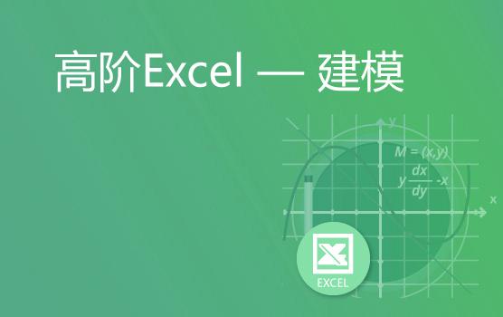 Excel高阶应用之财务模型的建立(苏州站)