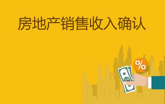 房地产企业销售收入确认涉税难重点