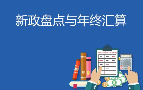 2018税收新政与年终决算前风险排查(长春)