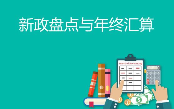 2018重要稅政回顧年終決算與匯算清繳風險提示(太原)