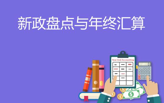 2018税收新政与年终决算前风险排查(西安)