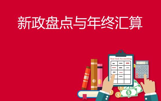 新征管形式下匯繳涉稅高風險區域和應對策略(青島)