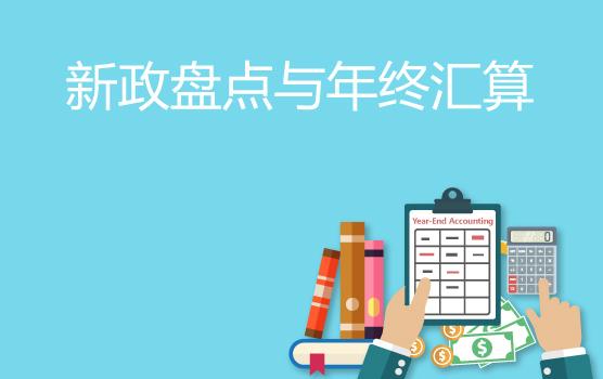 2018重要稅政回顧暨年終匯算風險提示 (長治)