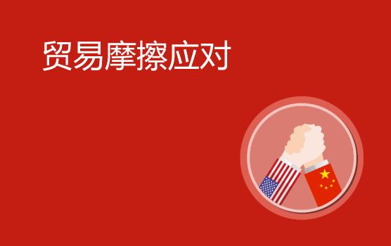 中美貿易摩擦的前世今生與企業應對之策