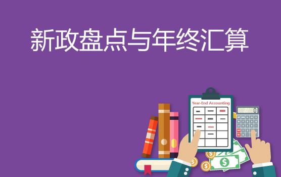 2018重要稅政回顧暨年終匯算風險提示(北京)