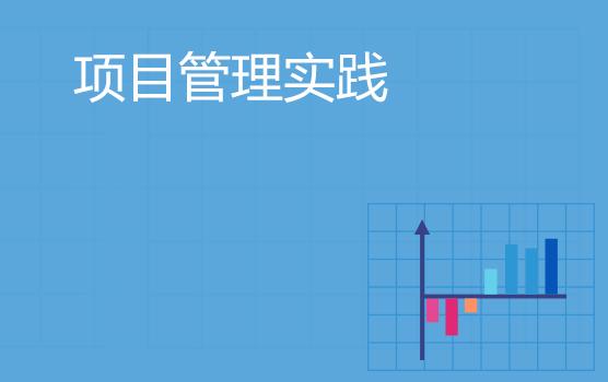 项目管理实践篇-应付账款模块集中化案例解析