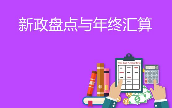 2018重要稅政回顧暨年終匯算風險提示(沈陽)