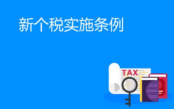 《个人所得税专项附加扣除暂行办法》解读