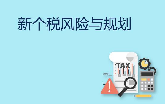 新征管模式下个税与社保风险防范及合规管理(西安)
