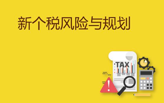 征管新形式下个税与社保风险全面透析(重庆)