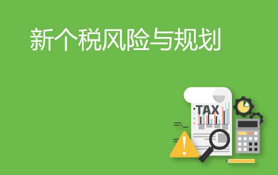 新征管模式下个税风险防范及合规管理(大连)