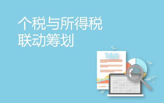 个税、社保与所得税联动筹划与汇算实务(长春)