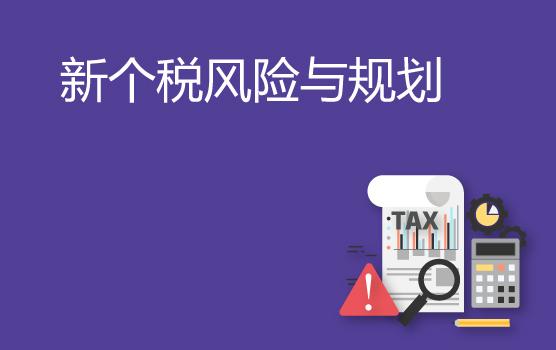 个税新政与所得税纳税调整疑难解析(哈尔滨)