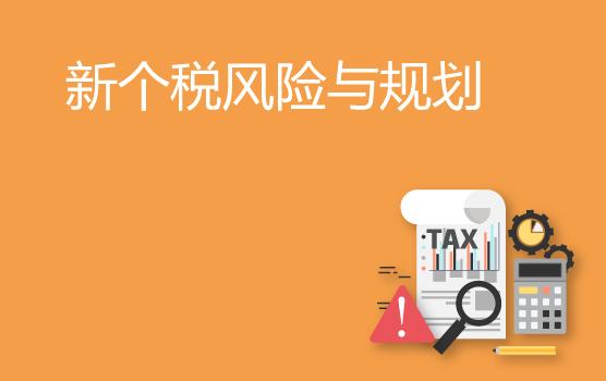 2019最新个人所得税新政解析及社保新征管模式下风险应对(太原)