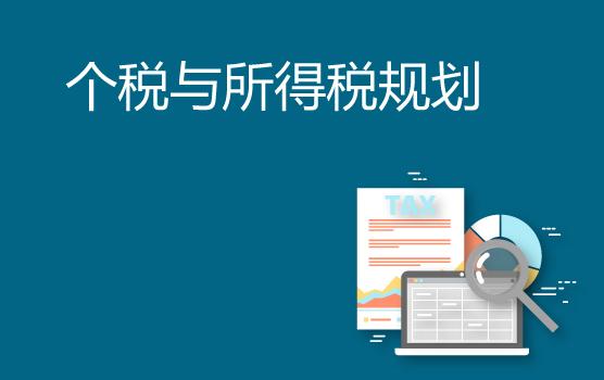 新征管模式下个税与社保风险防范及合规管理(北京)