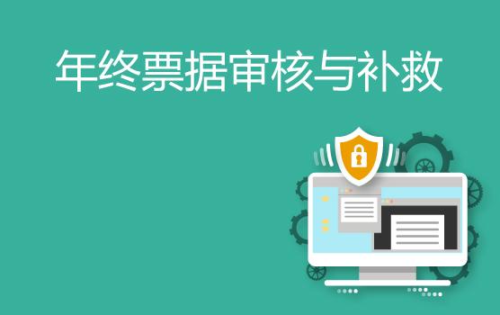 新个税案例详解与年终票据合规管理(青岛)