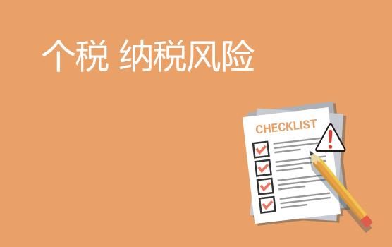 新个税案例详解及企业常见纳税风险(上海)
