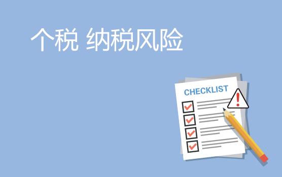 新个税案例详解及企业常见纳税风险(南京)