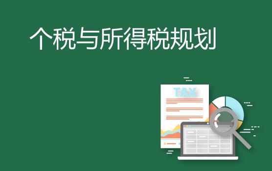 """""""所得稅新政""""及重點項目過程管控及實務精講(沈陽)"""
