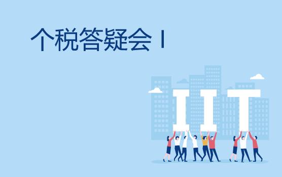 2019新个税答疑会 I