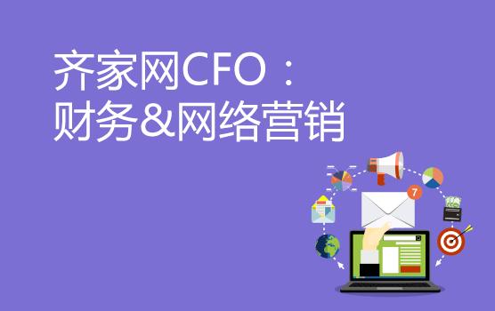 齐家网CFO谈财务思维在互联网市场投放中的运用