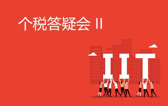 2019新个税答疑会 II