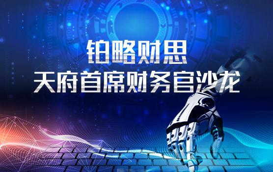 铂略财思•天府首席财务官沙龙暨会员年会