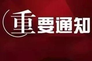 紧急通知!多地税局发布1月申报期延长通知!