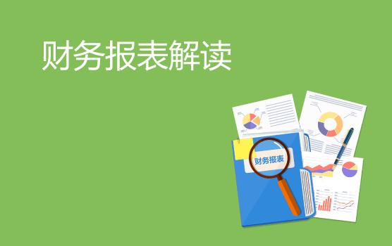 财务报表解读之如何剖析外部企业财务报表(南京)